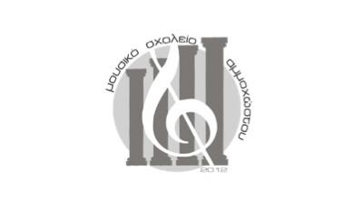 Mousiko Scholeio Ammochostou Logo
